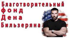 Благотворительный фонд Дена Бильзеряна, опять лохотрон