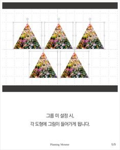 [공모전] 파워포인트로 클리핑마스크 효과 내기 : 네이버 블로그 Advent Calendar, Holiday Decor, Cards, Home Decor, Decoration Home, Room Decor, Advent Calenders, Maps, Home Interior Design