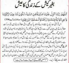 "Rizq Me Barkat Ki Dua ,"" For barkat in rizk reading ""al-ghani""for 3125 times a day keeping a similar time and place will lead you to success and will have barkat in rizk coming from all four corners of the Duaa Islam, Islam Hadith, Islam Quran, Quran Pak, Allah Islam, Islamic Phrases, Islamic Messages, Islamic Dua, Prayer Verses"