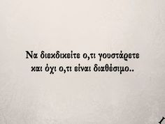 Poem Quotes, All Quotes, Life Quotes, Funny Greek Quotes, Funny Quotes, Greek Words, Instagram Quotes, Love Words, Picture Quotes