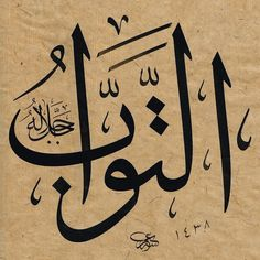 Calligraphy Lessons, Arabic Calligraphy Art, Caligraphy, Best Islamic Images, Hand Lettering Art, Allah Names, Writing Styles, Penmanship, Letter Art