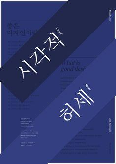 허세 - 디지털 아트, 브랜딩/편집 Typography Poster, Typography Design, Branding Design, Lettering, Pop Design, Layout Design, Logo Sketches, Leaflet Design, Text Layout