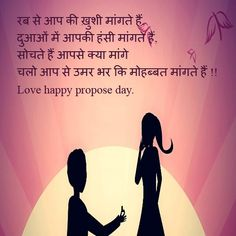 Happy Propose Day Wishes In Hindi, Propose Day Shayari In Hindi Happy Propose Day Wishes, Shayari In Hindi, Proposal, Quote Of The Day, Happiness, Memes, Bonheur, Meme