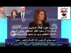 خطير: السيناتور الأمريكية ميشيل باكمان تعلن أن الحرب على الإسلام