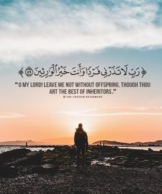 Islamic Quotes Wallpaper, Islamic Love Quotes, Allah Love, Islamic Pictures, Quran Quotes, Ms, Blessed, Lord, Faith