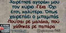 Funny Phrases, Funny Quotes, Funny Times, Greek Quotes, Funny Stories, Laugh Out Loud, Fun Facts, Haha, Funny Pictures