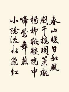 白樸《天净沙·春》 How To Write Calligraphy, Chinese Calligraphy, Caligraphy, Calligraphy Art, Chinese Landscape Painting, Landscape Paintings, Chinese Art, Magick, Chinese Interior