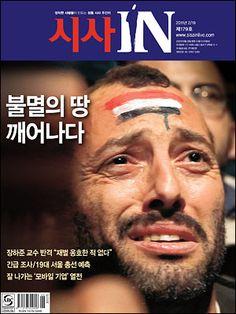 """시사IN 제179호  [커버스토리]  '형제'들의 분노 기적을 일구다  결국 독재자가 무릎 꿇었다. 무바라크가 민중의 항전에 밀려 사임하기까지 이집트는 언제 분출할지 모르는 활화산이었다. 2개월 전 민중을 우롱한 부정 선거에 폭발한 이라크 민중이 30년 독재를 끝장냈다.  • 무슬림형제단, 그들은 누구인가?  • """"무바라크 밀까, 말까"""" 좌고우면했던 미국  • '해방광장'에 가득한 자유 의지와 해방감  • 발 달린 카메라, 혁명을 퍼트리다  http://www.sisainlive.com/cover2/viewContent.php?idxno=172"""