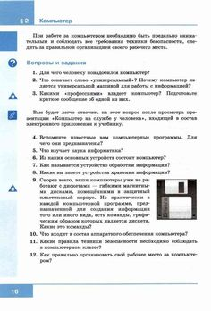 Босова информатика 5 класс учебник