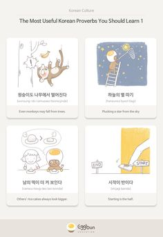 The Most Useful Korean Proverbs You Should Learn 1