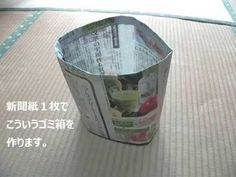 新聞紙1枚で作るゴミ箱No.2 - YouTube