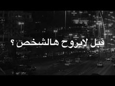 بيجي يوم تفقد... كلام في الصميم ياللي فقدتني وما عرفت قيمتي .. Song Quotes, Music Quotes, Words Quotes, Life Quotes, Arabic English Quotes, Funny Arabic Quotes, Birthday Girl Quotes, Birthday Wishes, Happy Birthday