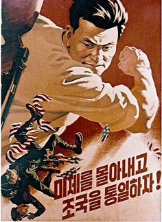 """North Korean Anti-American propaganda poster: """"Let's drive the US imperialists out and reunite the fatherland!"""""""