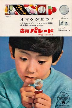 Advertisement for Morinaga Parade candy, showing a little boy using the curved end cap of the candy's container to read the included miniature book, Japan, by Morinaga Company, Ltd.