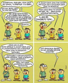 Funny Cartoons, Just For Fun, Humor, Comics, Memes, Funny Stuff, Quotes, Funny Things, Funny Things