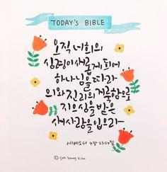 [말씀 캘리] 에베소서 4장 23-24절에베소서 4장 23-24절 오직 너희의 심령이 새롭게 되어 하나님을 따라 의... Bible Words, Bible Quotes, Christian Wallpaper, Word Of God, Jesus Christ, Verses, Prayers, Spirituality, Lord