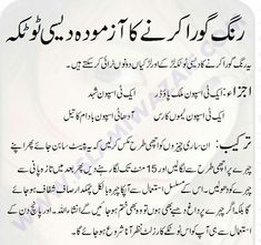 Islamic And Qurani Wazaif, Health And Beauty Tips, Masnoon Dua And Gharelu Totkay In Urdu Beauty Hacks Lips, Beauty Tips For Skin, Health And Beauty Tips, Skin Tips, Beauty Skin, Skin Care Tips, Health Advice, Face Skin Care, Fair Skin