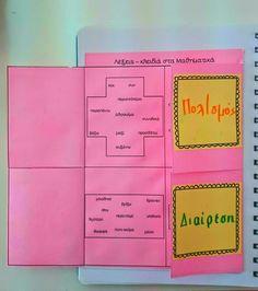Personalized Notebook, Handmade Notebook, Planner A5, Third Grade Math, Second Grade, Greek Language, School Grades, Arithmetic, Custom Notebooks