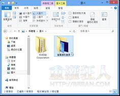 免裝軟體,在 Windows 8 中快速抓圖、自動存成圖檔 _ 重灌狂人