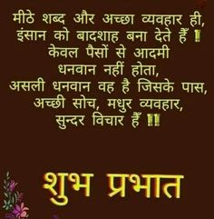 Motivational Good Morning Quotes, Hindi Good Morning Quotes, Good Morning Images, Buddhist Symbols, Ganesha Painting, One Liner, Periodic Table, Feelings, Gud Morning Images