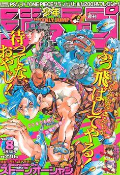 Jojo's Bizarre Adventure Anime, Jojo Bizzare Adventure, Ukitake Bleach, Manga Art, Manga Anime, Wallpaper Animé, Poster Anime, Anime Cover Photo, Japanese Poster Design