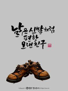 #캘리그라피 #캘리 #손글씨 #calligraphy #우정 #배경-pixabay #친구 #신발 #물댄동산 #편함 #동료 #신뢰 #구두