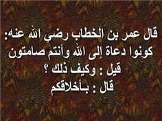 *Umar Bin Al-Khattab (رضي الله عنه) :Be propagandist to Allah without talking. *How? *Umar (رضي الله عنه):By ur morals .