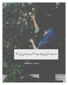 Muslim Love Quotes, Quran Quotes Love, Love In Islam, Ali Quotes, Islamic Love Quotes, Inspirational Quotes In Urdu, Poetry Quotes In Urdu, Work Motivational Quotes, Urdu Quotes