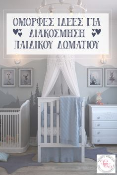 Outstanding baby nursery tips are offered on our website. Read more and you wont be sorry you did. Toddler Schedule, Peaceful Parenting, First Time Moms, Parenting Teens, Baby Hacks, Having A Baby, Child Models, Baby Cribs, House Rooms