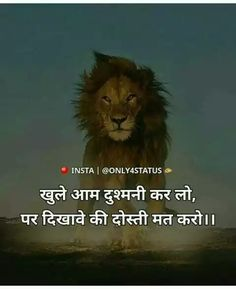 Bad Quotes, Motivational Picture Quotes, Desi Quotes, Hindi Quotes On Life, Karma Quotes, Courage Quotes, Advice Quotes, Reality Quotes, Tiger Quotes