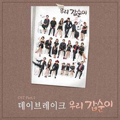 DAYBREAK – Our Gab Soon OST Part.1 (2016.09.30)
