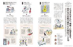 恋の処方箋 - anan No. 2031 | アンアン (anan) マガジンワールド