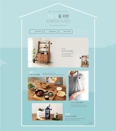 [텐바이텐] 작은집을 위한 인테리어 디자인 #텐바이텐#레이아웃#인테리어