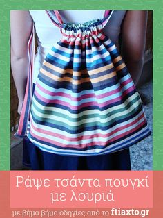 Μάθε πως να ράψεις μια μεγάλη τσάντα πουγκί για την πλάτη
