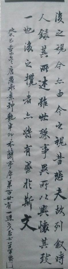 20140115-1 晋 王羲之 <蘭亭叙> 苐131通 5/5。