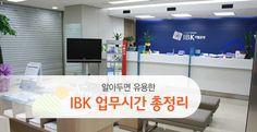 퇴근 후에, 빨간날에 은행업무를 봐야 한다면? 급하게 환전을 해야 한다면? 은행시간 총정리▶http://blog.ibk.co.kr/1432  #생활꿀팁