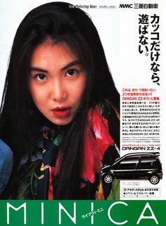 三菱自動車ミニカ
