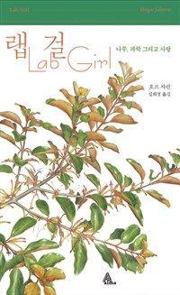 랩 걸 - 나무, 과학 그리고 사랑 | 호프 자런 (지은이) | 김희정 (옮긴이) | 알마 | 2017-02-17 | 원제 Lab Girl (2016년). 읽은 날: 2017년 5월 2일(예정)
