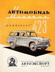 Moskvitch Elite GT brochure Moskvitch-423 Wagoon Avtoexport #MZMA #Moskvich #423…