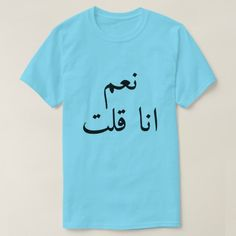 yes I said(نعم انا قلت) in Arabic T-Shirt A blue t-shirt with the Arabic word for yes I said (نعم انا قلت) Show inn Arabic that you have said YES. Alphabet, Types Of T Shirts, Foreign Words, Fashion Terms, Text Design, Arabic Words, I Said, Funny Tshirts, Shirts