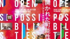 開かれた可能性―ノンリニアな未来の想像と創造   デザイン・アートの展覧会 & イベント情報   JDN Japan Design, Web Panel, Flyer And Poster Design, Design Repeats, Future City, Zine, Art Direction, Advertising, Banner