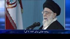 روضه خوانى براى فتنه تا كى گزارش خبرى – سيماى آزادى– 22 دى 1393  ===========  سيماى آزادى- مقاومت -ايران – مجاهدين –MoJahedin-iran-simay-azadi-resistance