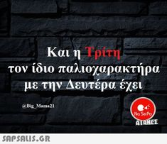 Greek Quotes, True Words, Funny Photos, Good Morning, Lol, Inspiration, Notes, Quotation, Humor