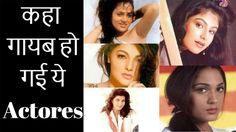 एक्ट्रेसेस को जो 'गायब' हो गयीं, जानिए आज कहां हैं !! Lost-actresses-of-...