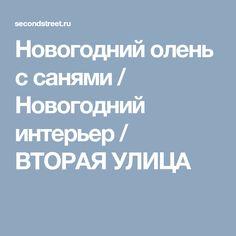 Новогодний олень с санями / Новогодний интерьер / ВТОРАЯ УЛИЦА