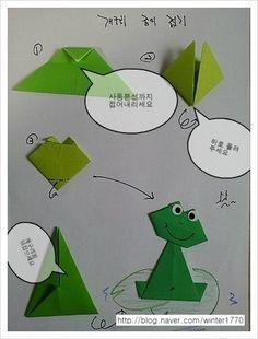 간단한 개구리종이접기 방법 : 네이버 블로그