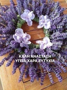 Lavender wreath with white flowers, image how this would smell in your home! Lavender Cottage, Lavender Garden, Lavender Fields, Lavender Color, Lavender Flowers, Purple Flowers, White Flowers, French Lavender, Lavender Crafts