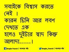 বাংলার পাঁচ (@Banglar_Paanch) | Twitter Funny Attitude Quotes, Status Quotes, Funny Quotes, Love Quotes Photos, Photo Quotes, Real Life Quotes, True Quotes, Funny Fun Facts, Bangla Love Quotes