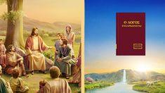 Ο Παντοδύναμος Θεός λέει: «Ενσάρκωση σημαίνει πως το Πνεύμα του Θεού ενσαρκώνεται, δηλαδή ο Θεός ενσαρκώνεται. Το έργο που επιτελεί στη σάρκα είναι το έργο του Πνεύματος, το οποίο εισέρχεται στη σάρκα και εκφράζεται μέσα από τη σάρκα. Κανείς εκτός από τη σάρκα του Θεού δεν μπορεί να εκπληρώσει τη διακονία του ενσαρκωμένου Θεού· δηλαδή, μόνο η σάρκα του ενσαρκωμένου Θεού, αυτή η κανονική ανθρώπινη φύση— και κανένας άλλος— δεν μπορεί να εκφράσει το θείο έργο».  #σωτηρία… God, Movies, Movie Posters, Painting, Dios, Films, Film Poster, Painting Art, Cinema