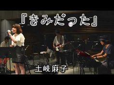 土岐麻子『きみだった』(ラジオ・ライブ音源) - YouTube